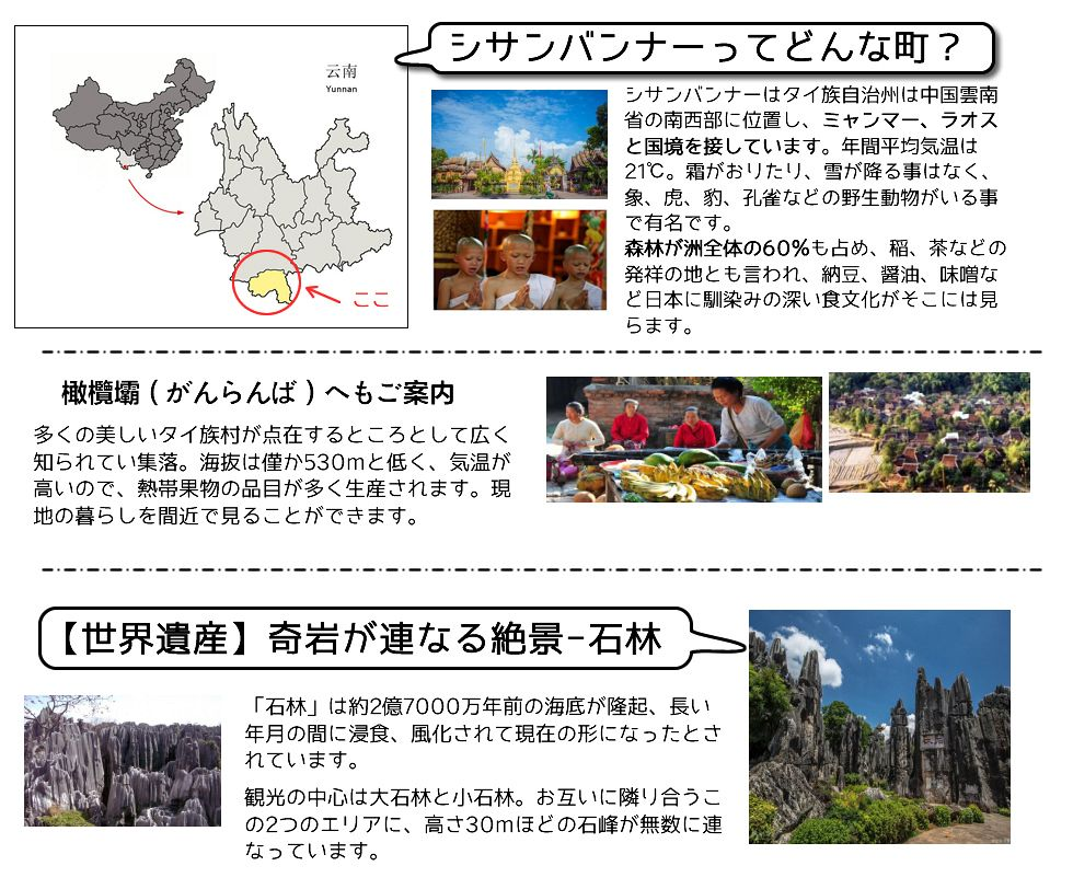 シーサンバンナ・昆明5日間 :: 国内/海外ツアー :: h.i.s. エイチ
