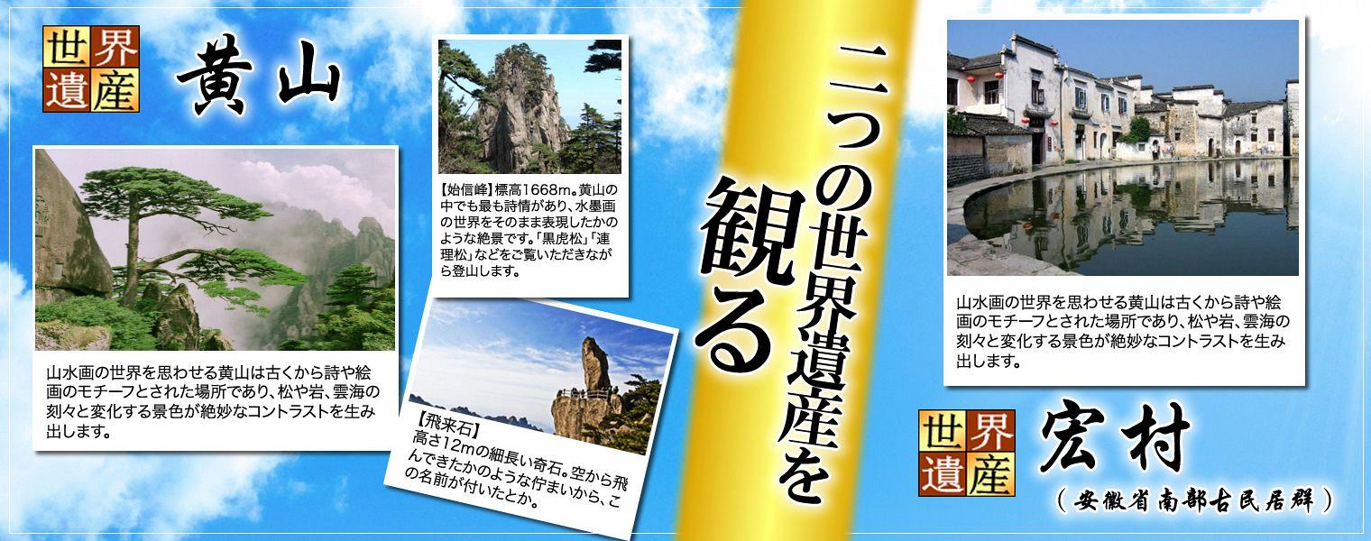 黄山2日間 :: 国内/海外ツアー :: h.i.s. エイチ・アイ・エス 上海支店